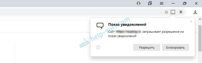 Запрос на показ пуш-уведомлений с сайта в браузере