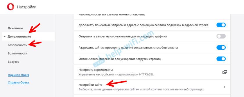 Настройка push-уведомления от сайтов в Opera