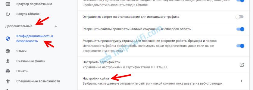 Параметры уведомлений с сайтов в Google Chrome