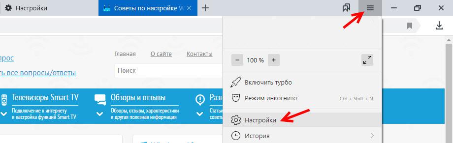 Яндекс Браузер: настройки уведомлений