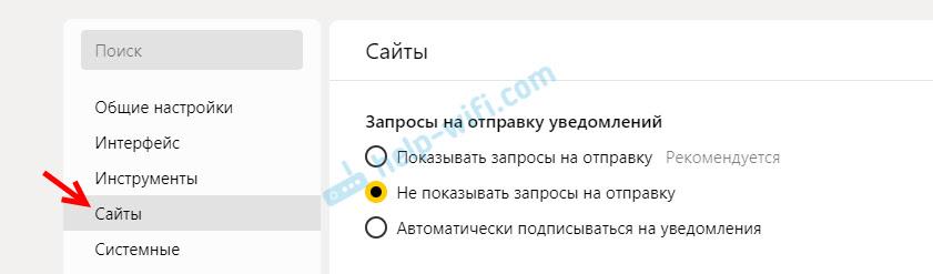 Отключение запросов на отправку уведомлений в Яндекс Браузере