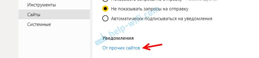 Управление пуш-уведомлениями от веб-сайтов в Яндекс Браузере