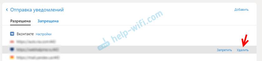 Отключение push-уведомлений от сайтов в Яндекс Браузере