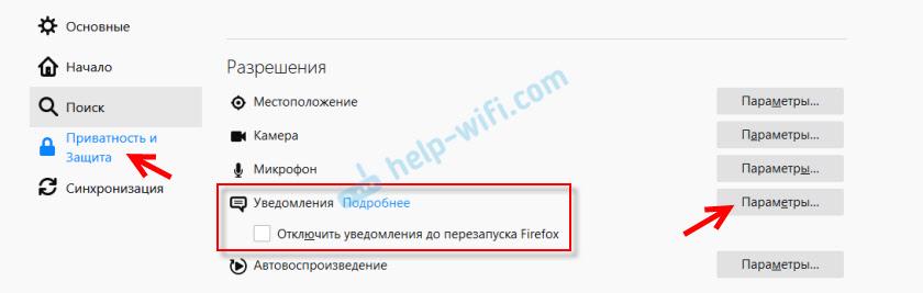 Управление уведомлениями от сайтов в Mozilla Firefox