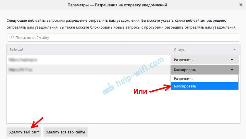 Как отключить уведомления в Mozilla Firefox