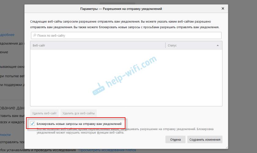 Отключение запросов на сайтах на отправку уведомлений в Mozilla Firefox