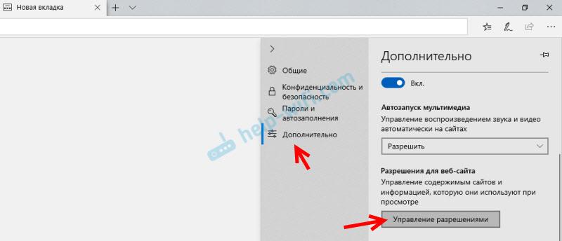 Управление уведомлениями в Microsoft Edge
