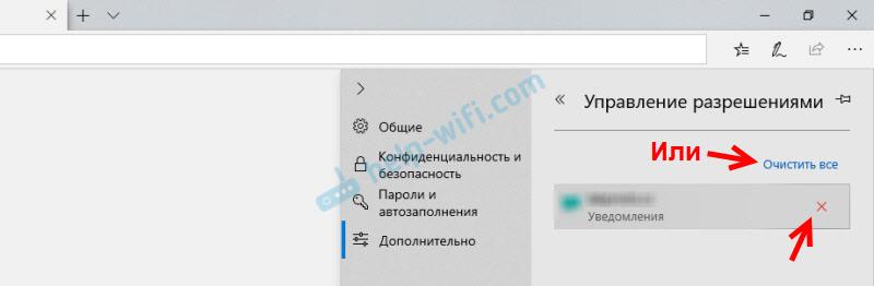 Как отключить уведомления от сайтов в Microsoft Edge