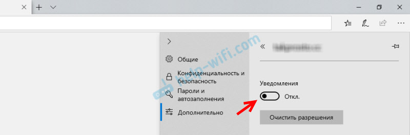 Отключение уведомлений для конкретного сайта в настройках браузера Edge