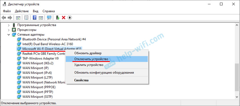 Как отключить Microsoft Wi-Fi Direct Virtual Adapter