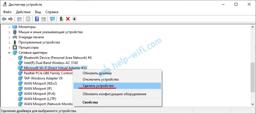 Как удалить Microsoft Wi-Fi Direct Virtual Adapter в Windows 10