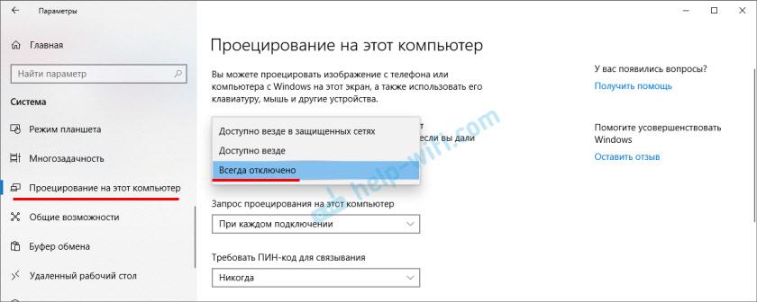 Полное отключение адаптера Wi-Fi Direct от Microsoft