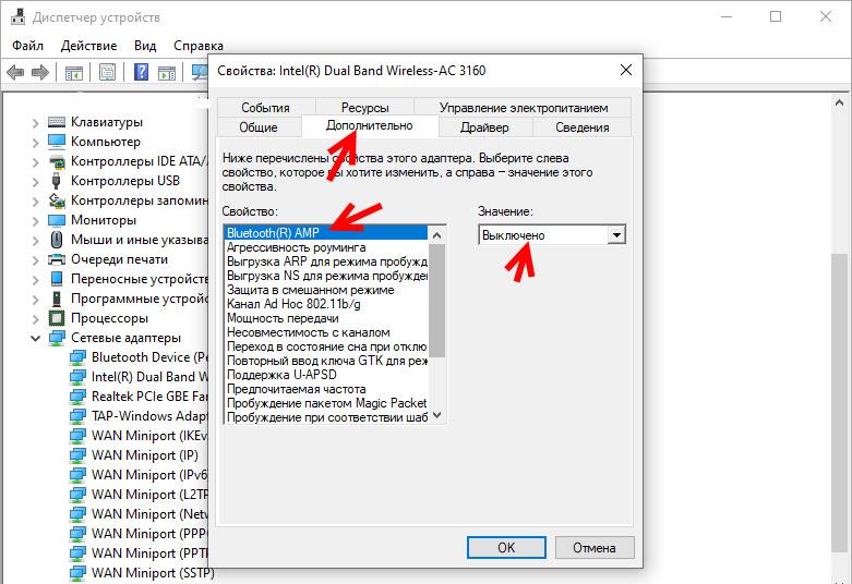 Отключается/пропадает Wi-Fi и плохой прием на ноутбке Lenovo через Realtek RTL8723AU