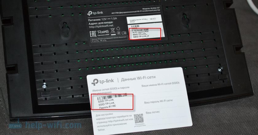 Заводской SSID, пароль на TP-Link Archer A7