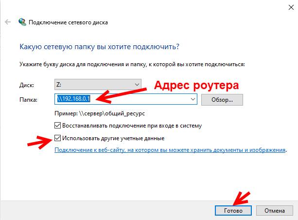 Ввод учетных данных администратора при подключении к сетевому диску через роутер