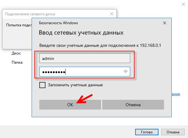Полный доступ (считывание/запись) к флешке через роутер Linksys WRT3200ACM