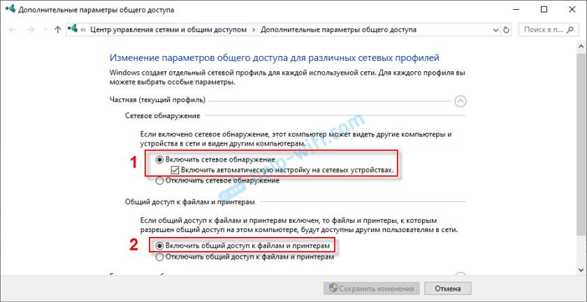 Сетевое обнаружение и общий доступ к файлам и принтерам в Windows 10
