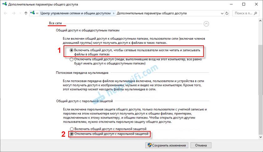 Отключение парольной защиты в домашней сети в Windows 10
