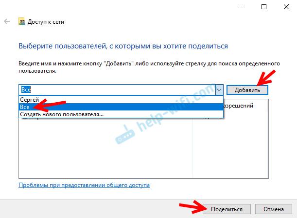 """Доступ для """"Отдельные люди"""", """"Все"""" в Windows 10"""