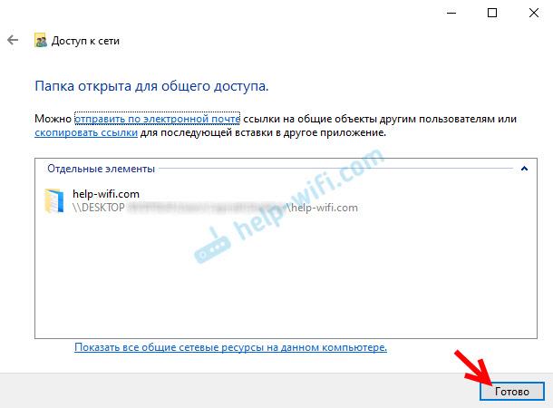 Сетевой адрес к файлу или папке в Windows 10 1803 и выше