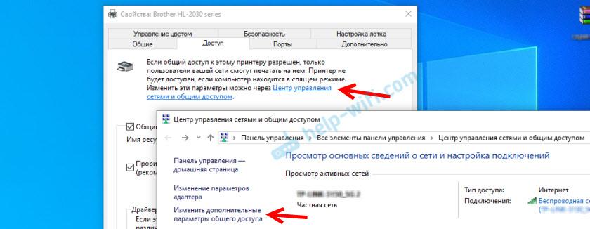 Вклчюаем общий доступ к принтеру в Windows 10