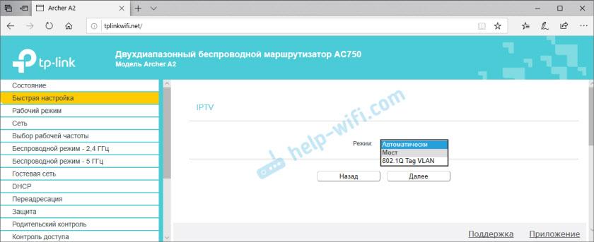 IPTV на TP-Link Archer A2