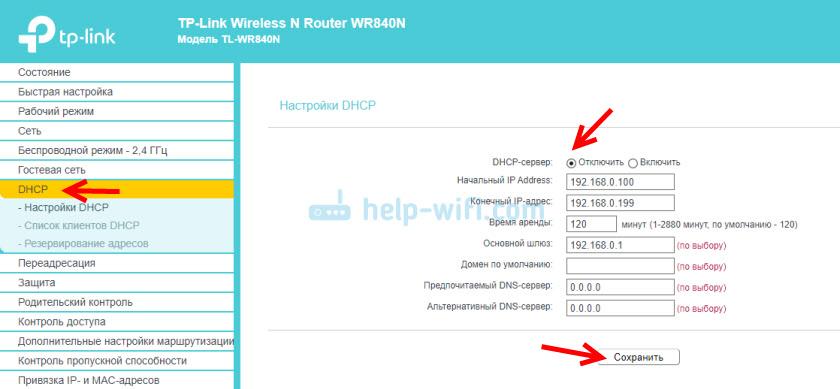 Отключение DHCP-сервера TP-Link TL-WR840N