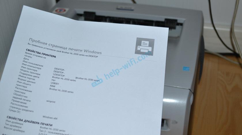 Печать через сетевой принтер