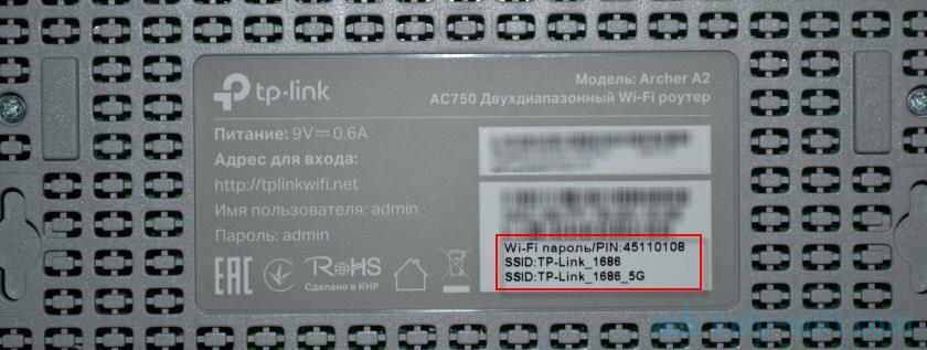 Заводской пароль и SSID на TP-Link Archer A2