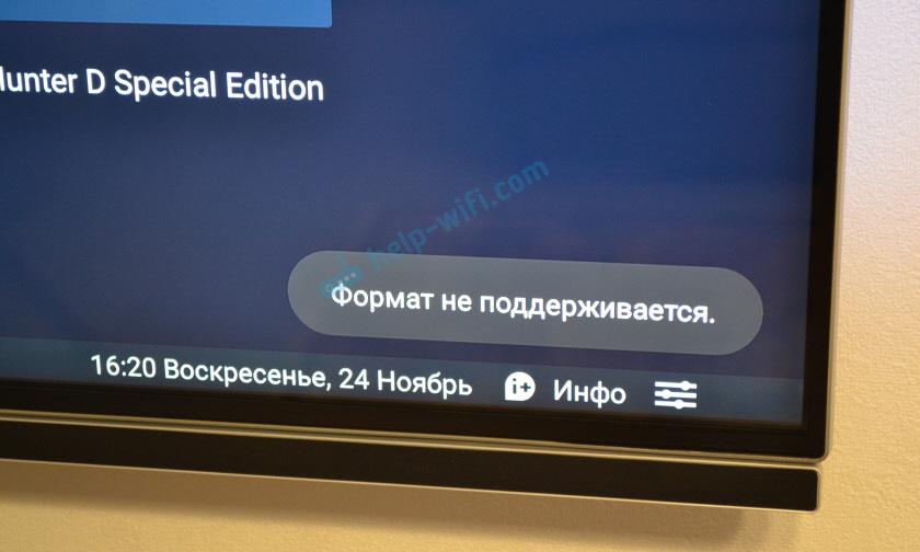 """Телевизор пишет """"формат не поддерживается"""" и не открывает видео"""