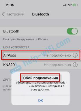 Сбой подключения: убедитесь, что устройство AirPods включено и находится в зоне действия