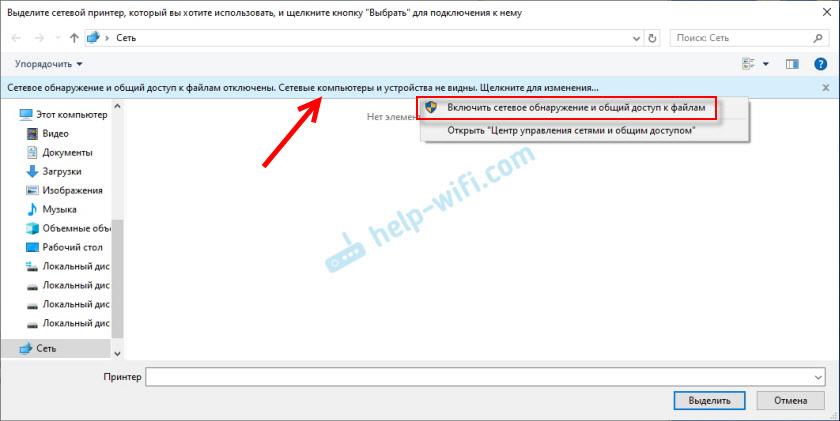 """Выбор сетевого принтера в разделе """"Сеть"""" проводника Windows"""