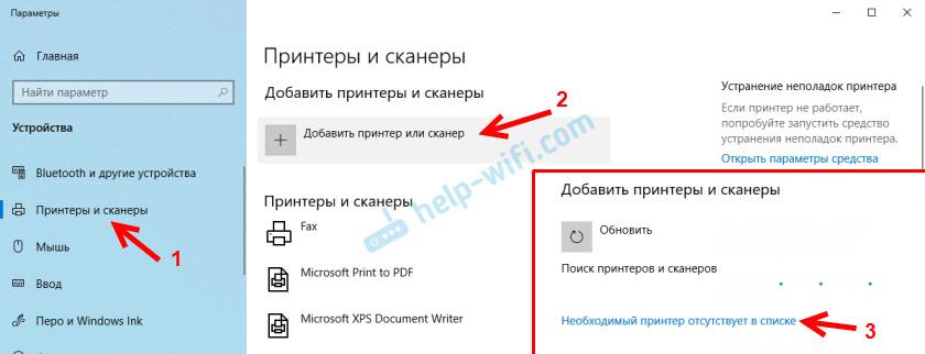 Добавление нового сетевого принтера в Windows 10