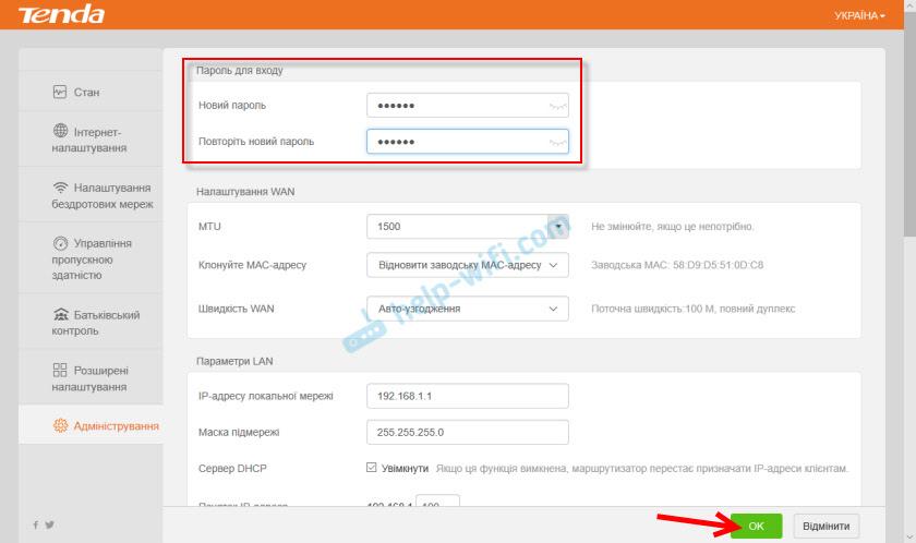 Установка пароля администратора роутера