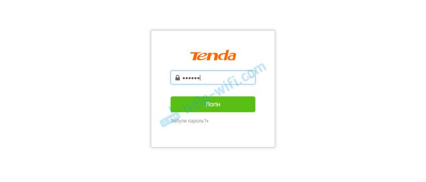 Пароль для входа в настройки Tenda F6