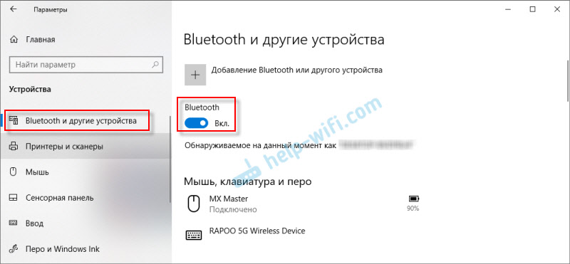 Есть ли Bluetooth в Windows 10