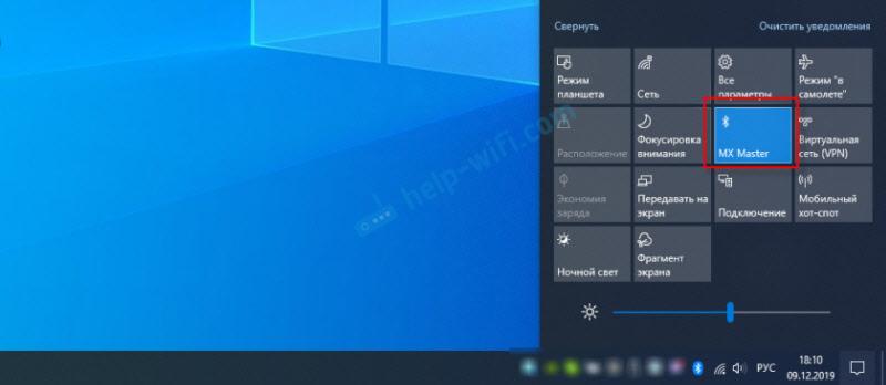 """Кнопка """"Bluetooth"""" в центре уведомлений Windows 10"""