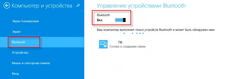 Где находится Bluetooth в Windows 8 и Windows 8.1
