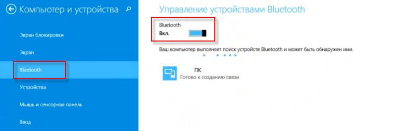 Где находится Bluetooth в Windows 8 и Windows 8.1