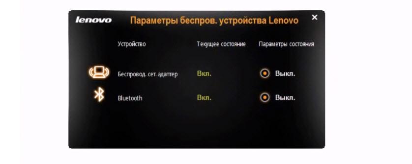 Утилита управления Блютуз на ноутбуке Lenovo, ASUS, Acer, Dell, HP
