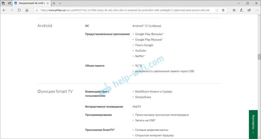 Как определить наличие Смарт ТВ в телевизоре