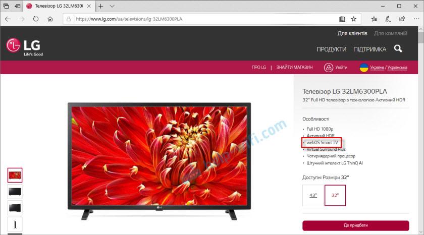 Есть ли Smart TV в телевизоре LG