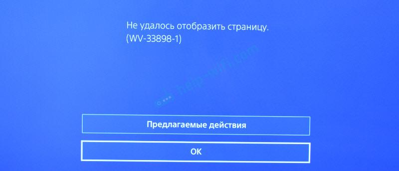 WV-33898-1: Не удалось отобразить страницу на PS4