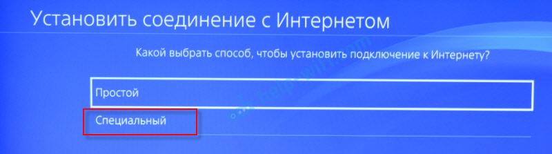 Ручные настройки DNS на PS4