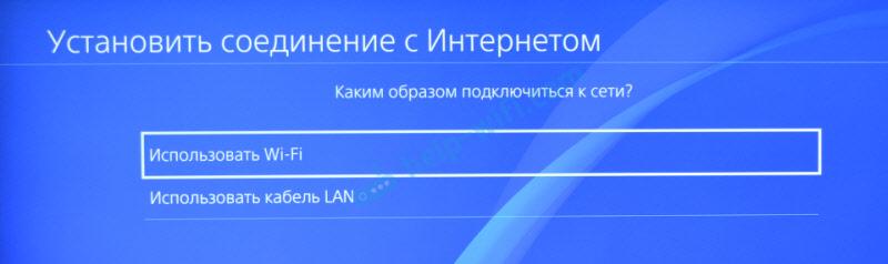 Смена DNS для Wi-Fi соединения