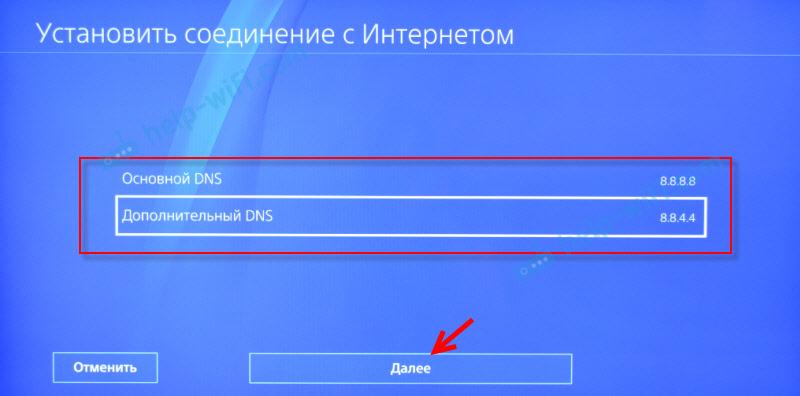 DNS от Google на PlayStation 4
