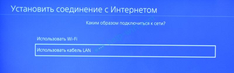 Настройка DNS для LAN соединения на игровой приставке