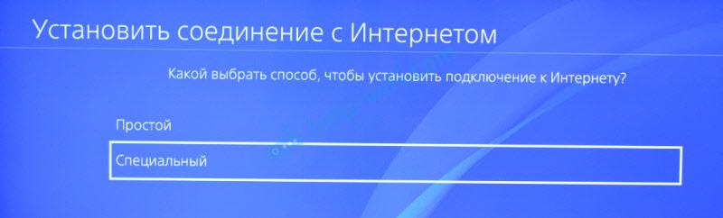 Смена DNS на PS4: вручную