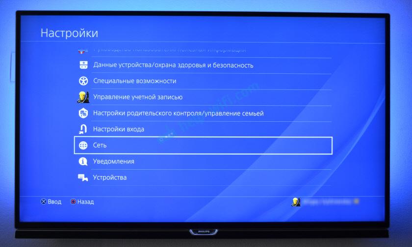 Сеть в настройках PlayStation 4