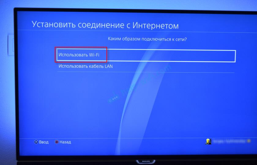 Использовать Wi-Fi для подключения PS4 к интернету
